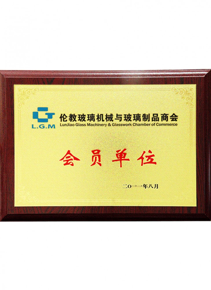 Member - lunjiao glass machinery and glass products association