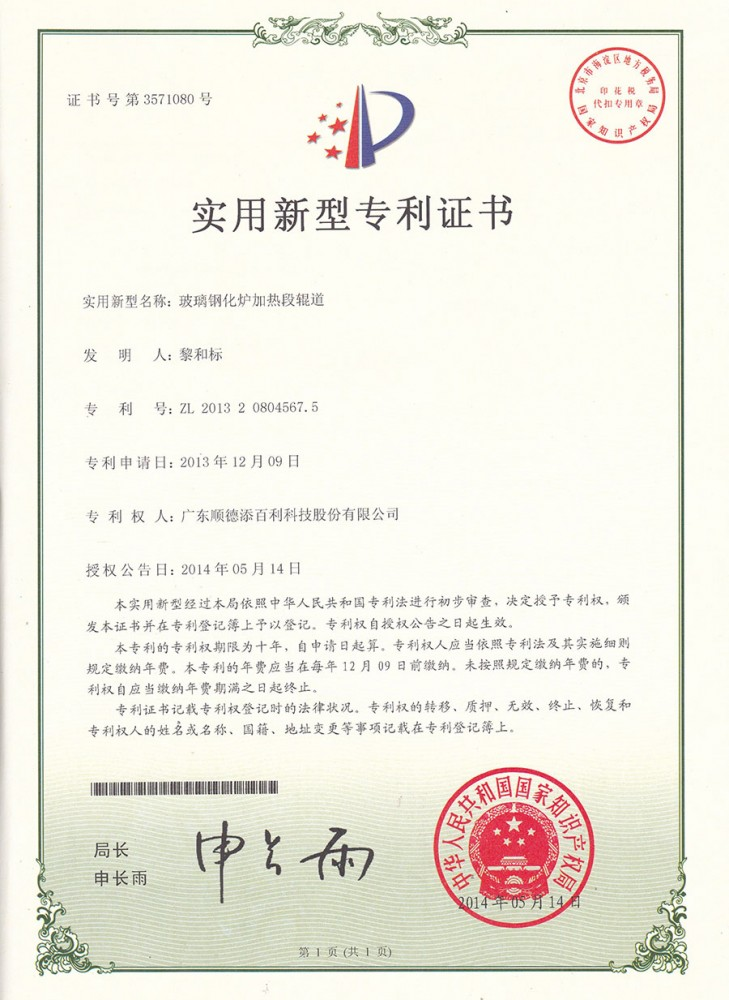 Certificate of patent-Glass tempered furnace heating section roller table
