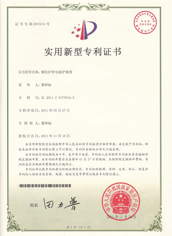 Certificate of patent-Tempered furnace power failure protection device