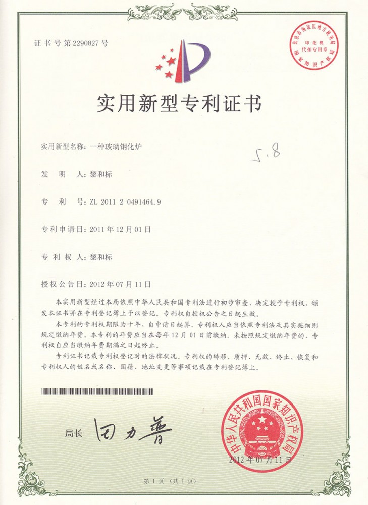 Certificate of patent- a glass tempered furnace