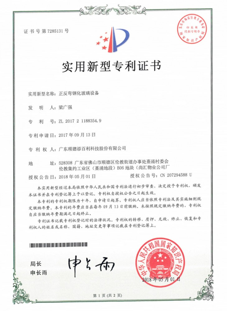 Certificate of patent - positive and negative bending tempered glass equipment