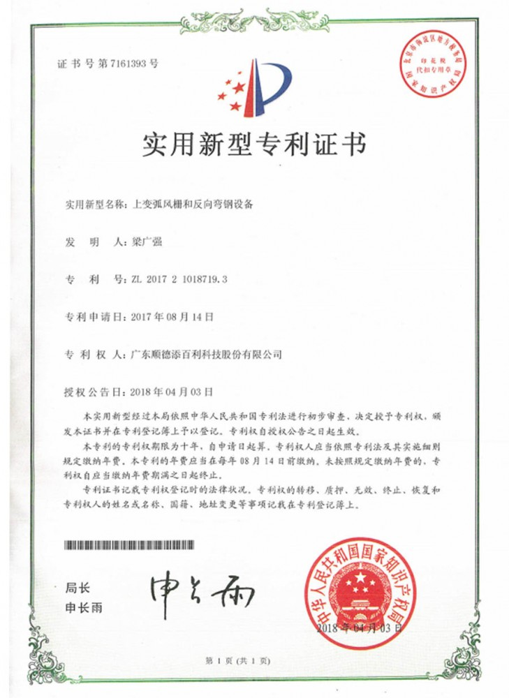 Certificate of patent - upper arc-changing gate and reverse bending tempered furnace